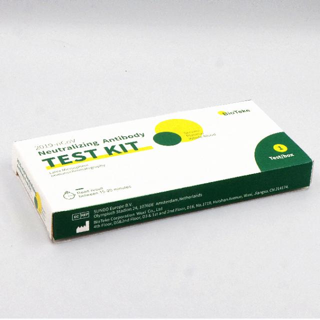 中和抗体试剂盒